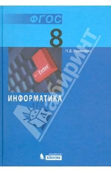 Скачать учебник по информатике угринович 8 класс
