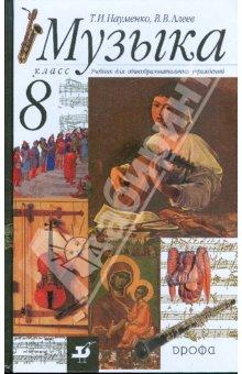 учебник по музыке 8 класс читать онлайн